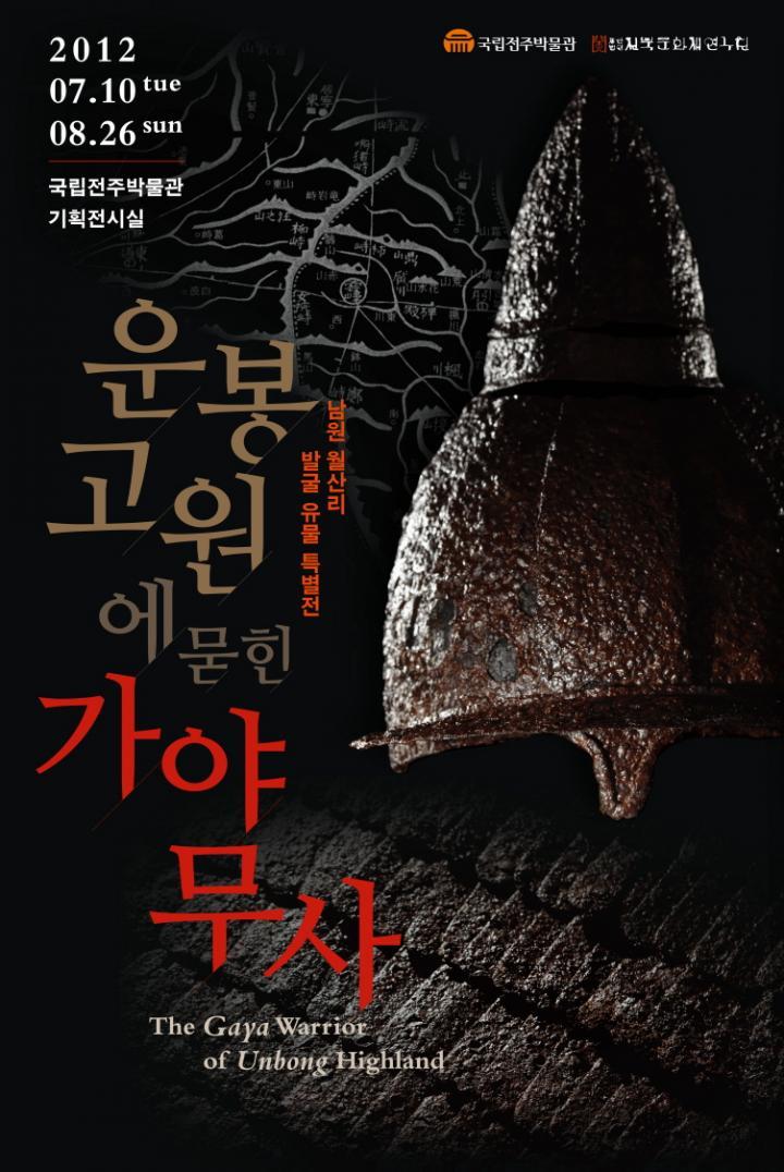 남원 월산리 발굴 유물 특별전, 특별강연 개최 안내